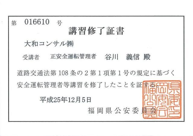 安全運転講習会修了証(谷川)20131205.jpg