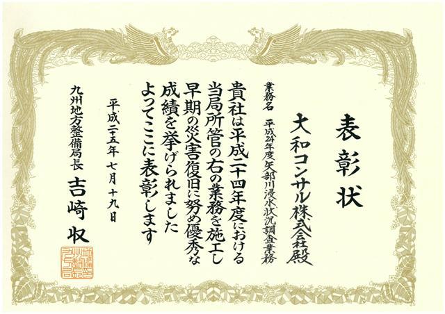 災害功労者20130719(加工).jpg