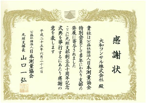 new_日本測量協会表彰状.jpg