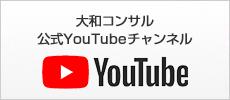 大和コンサル公式Youtubeチャンネル